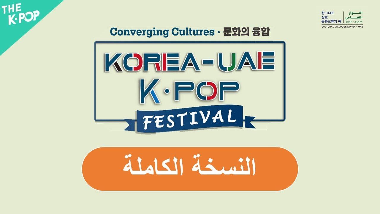 [ARABIC FULL VER.] KOREA-UAE K-POP FESTIVAL   한국-아랍에미리트 K-POP 페스티벌