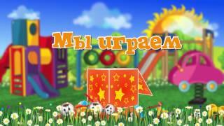 """ФУТАЖ  """"МЫ  ИГРАЕМ"""" для видео в детском саду"""