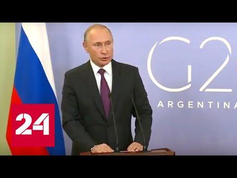 Путин прокомментировал отказ
