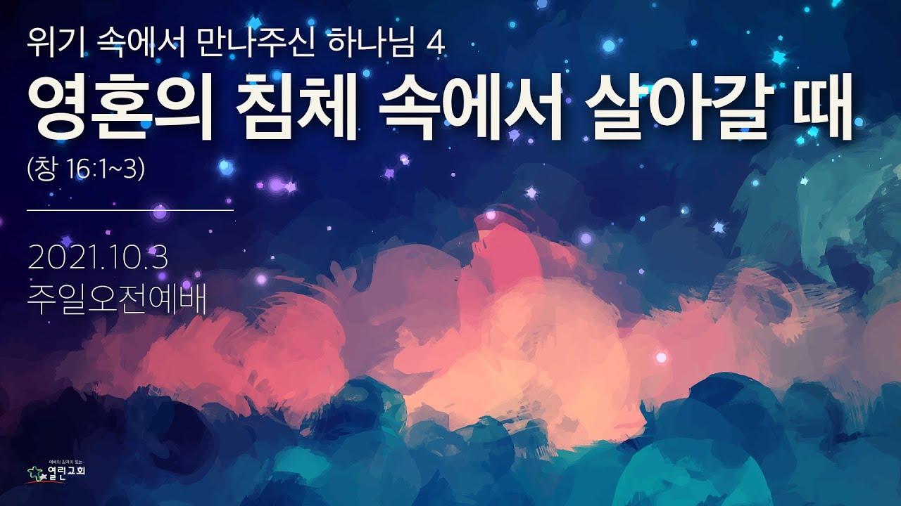 4.영혼의 침체 속에서 살아갈 때 (창 16:1~3) | 열린교회 | 김남준 | 자막설교