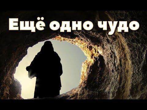 Любимец Всевышнего 39 часть. Особый гость в пещере