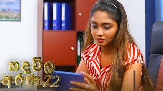 Hadawila Arana | Episode 72 - (2021-05-24) | ITN Thumbnail