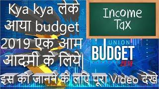 Union Budget me Income tax Slab me jo बदलाव हुए || Income tax  FY 2019-20  के लिये || भारत सरकार ||