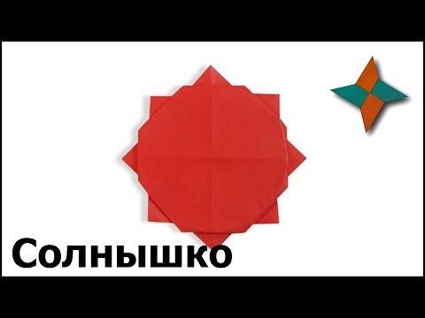 Оригами солнышко: видео