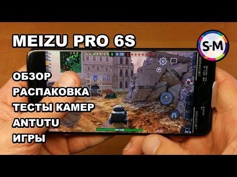 Смартфон Meizu Pro 6s 64GB. Стильный смартфон с экраном Amoled и аудиопроцессором Cirrus Logic!
