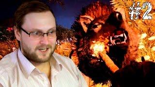 Far Cry Primal Прохождение ► ПЕРВАЯ ОХОТА ► #2