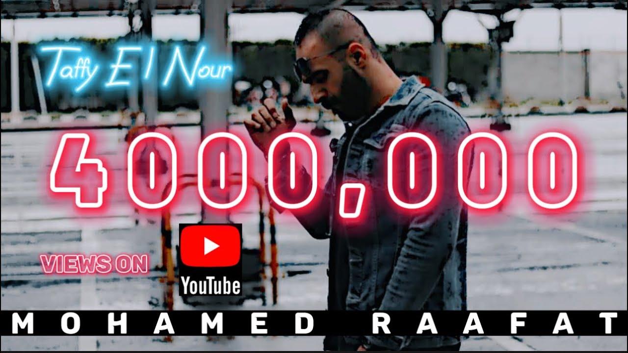 """Download Mohammed Raafat - Taffy El Nour [ Lyrics Video]   """"محمد رأفت - """"طفي النور يا عم"""