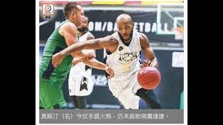 Bryant Austin: 2018 2019 Highlights (hong Kong | A1)