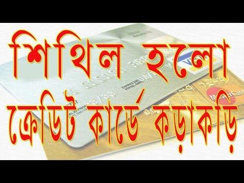 শিথিল হলো ক্রেডিট কার্ডে কড়াকড়ি   Credit Card Bangladesh