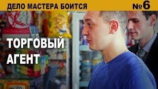 Дело мастера боится. ТОРГОВЫЙ АГЕНТ. Александр Василенко