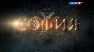 Сериал София - мой вариант заглавной темы