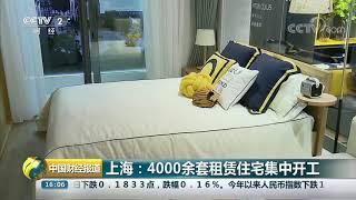 [中国财经报道]上海:4000余套租赁住宅集中开工| CCTV财经