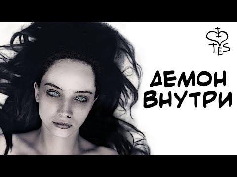 Демон внутри музыка из фильма