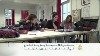 مدرسة متخصصة في اللوحات الجدارية بليون الفرنسية