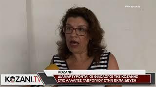 Διαμαρτυρία 202 φιλολόγων της Κοζάνης για τις αλλαγές Γαβρόγλου