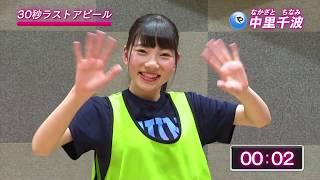 「第3回AKB48グループドラフト会議」候補者 42番 中里千波 ラストアピール / AKB48[公式] thumbnail