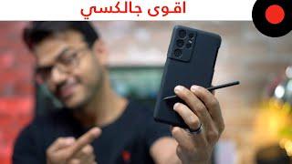 مراجعة الـ Galaxy S21 ULTRA اقوى هاتف من سامسونج حتى الان...