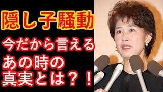 【沢田亜矢子】今だから言える!隠し子の真実 沢田亜矢子 検索動画 8
