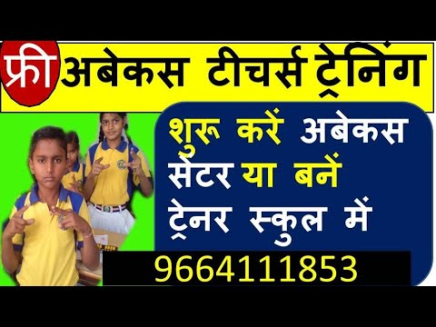How learn abacus classes near best   Center free Training rajasthan franchise agra sikar gwalior 