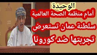 عاجل! ماذا فعلت سلطنة عمان كي تكون الوحيدة أمام منظمة الصحة العالمية!!