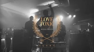 [로열 파이럿츠 Royal Pirates] - 사랑에 빠져(LOVE TOXIC) Music Video