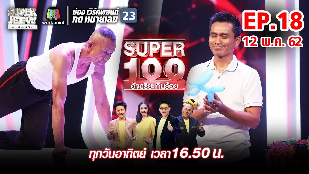 Super 100 อัจฉริยะเกินร้อย | EP.18 | 12 พ.ค. 62 Full HD