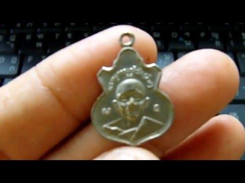 เหรียญหลวงปู่ทิม วัดละหารไร่ ระยอง
