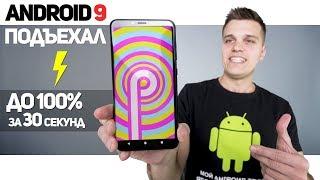 Android P 9.0 Уже Здесь! ϟ До 100% за 30 сек. OnePlus 6 почти представили!