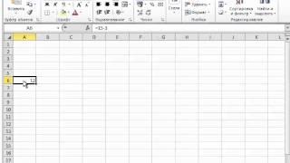 Excel 2010 для начинающих 14 Ввод формул(Самоучитель Excel 2010. Видеоуроки., 2015-05-16T13:15:59.000Z)