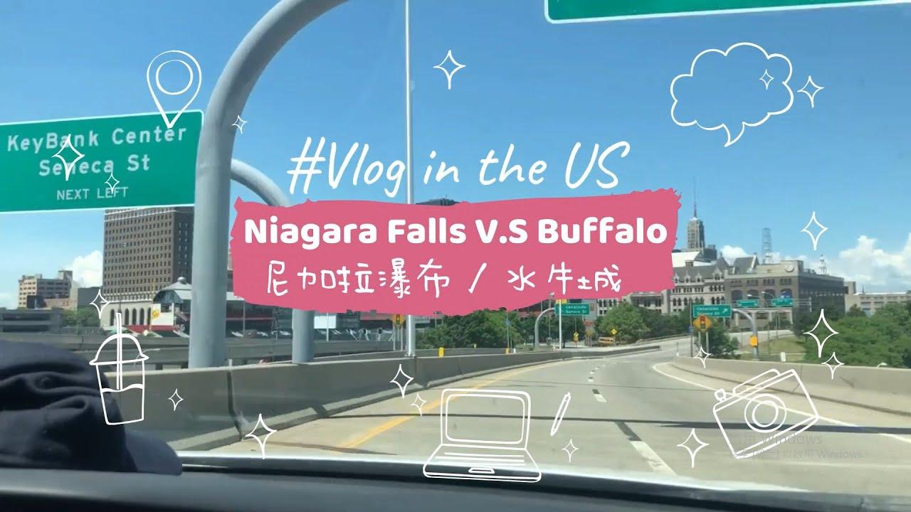 【美國。尼加拉瀑布V.S水牛城】超美世界三大瀑布奇景。有特色的水牛城辣雞翅!  俏媽咪潔思米