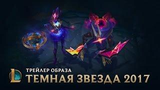 Темная звезда  сингулярность | Трейлер League of Legends