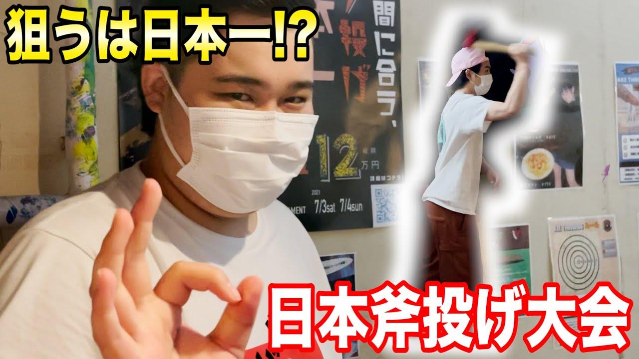 【快挙】斧投げの日本大会に参加したら日本ランカーになりました!?