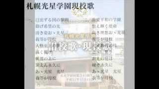 札幌光星学園校歌(フルコーラス)