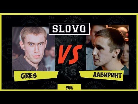 SLOVO | Уфа - Gres vs. Лабиринт [ II сезон, ТОР20 ]
