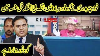 Fawad Chaudhry Nay Koh e Noor Heera Wapis Mang Lia | Hasb e Ha…