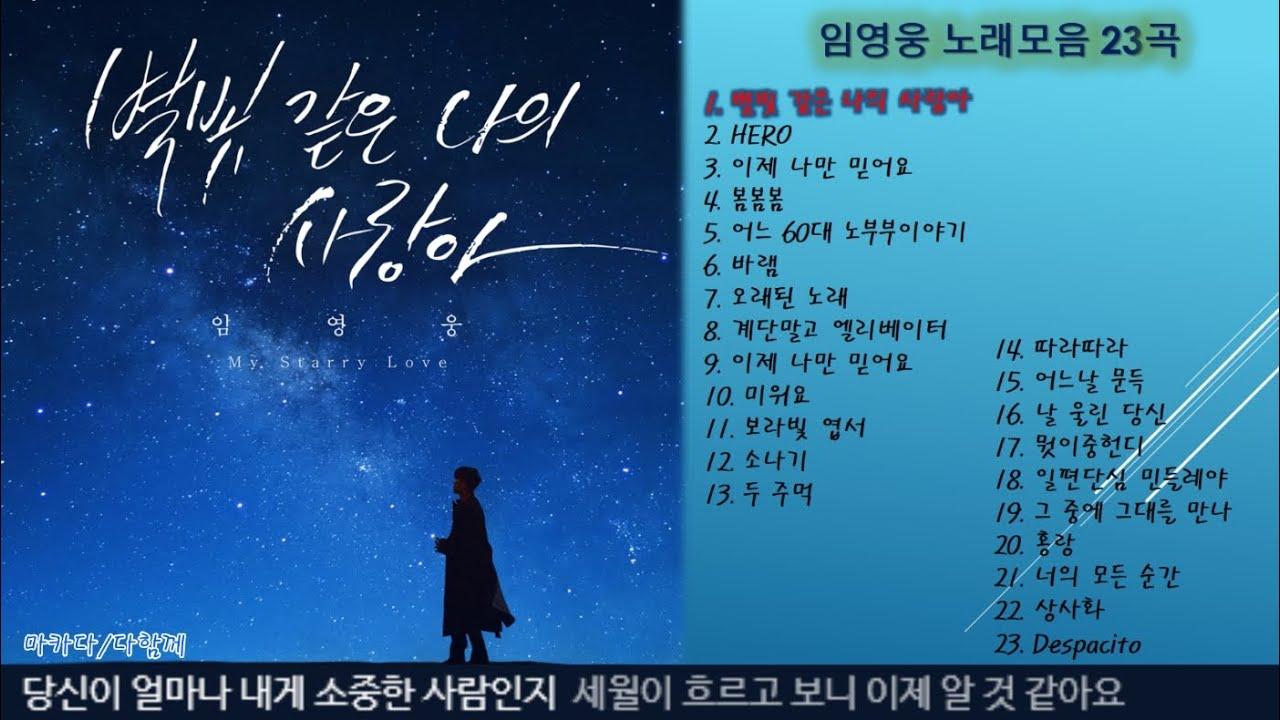 임영웅 노래모음 23곡