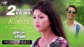 Kobita Kenekoi Likhe | Konwarpurer Konwar | Assamese Full Video Song | Zubeen Garg, Subasana