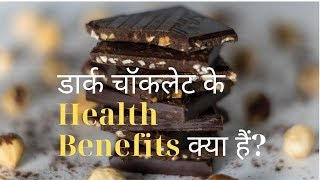 What are the health benefits of dark chocolate