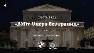 Фестиваль «BMW Опера без границ»