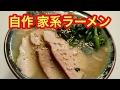 【Kentoonキッチン】横浜家系ラーメンを作ってみた の動画、YouTube動画。