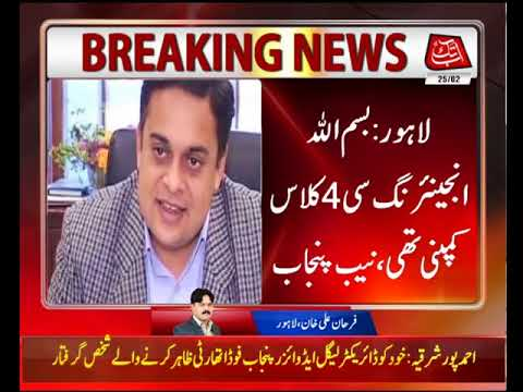 NAB Punjab Issues Detailed Comment On Ahad Cheema Arrest