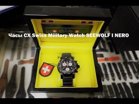 Мужские наручные часы CX Swiss Military Watch SEEWOLF I NERO 24181 с хронографом