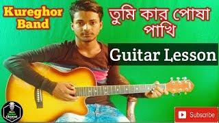 Tumi Kar Posha Pakhi ||কুঁড়েঘর||-Easy Guitar Chords Lessons..By-Mera Guitar Channel(Hindi/Bengali)