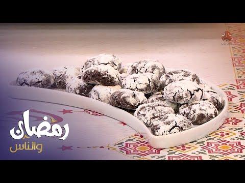 طريقة تحضير كرانكل كوكيز  من مطبخ رمضان والناس