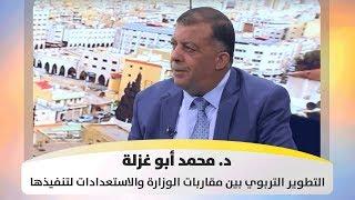 د. محمد أبو غزلة - التطوير التربوي بين مقاربات الوزارة والاستعدادات لتنفيذها