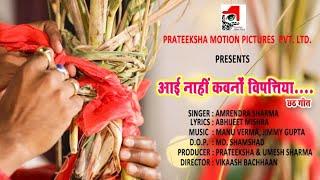 Amrendra Sharma/Official video/  #NewChhathsong2020 #Chhathgeet #BhojpuriChhath2020 #Amrendrasharma
