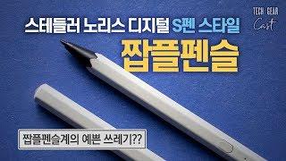 짭플펜슬계의 예쁜 쓰레기: 스테들러 노리스 디지털 S펜…