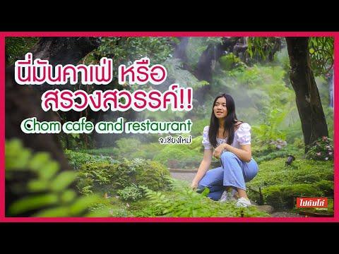 อย่างสวย!! นี่มัน คาเฟ่ หรือ สวรรค์ | Chom Cafe & Restaurant เชียงใหม่