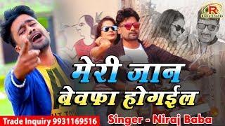 New Bhojpuri Super Hit Sad song🎼🎶Jan Bewafa Hogail.  2019   जान बेवफा  होगाईलSinger Niraj Baba