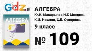 № 109 - Алгебра 9 класс Макарычев